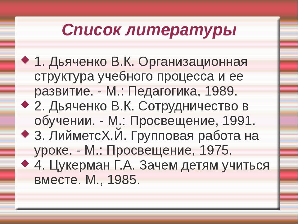 Список литературы 1. Дьяченко В.К. Организационная структура учебного процесс...