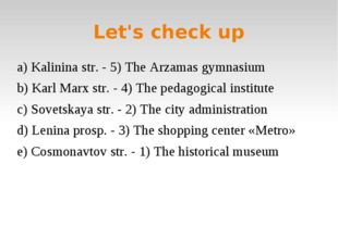 Let's check up a) Kalinina str. - 5) The Arzamas gymnasium b) Karl Marx str.