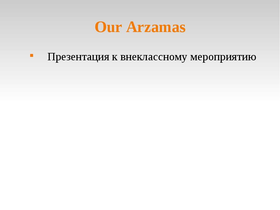 Our Arzamas Презентация к внеклассному мероприятию