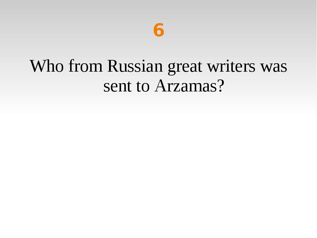 6 Who from Russian great writers was sent to Arzamas?