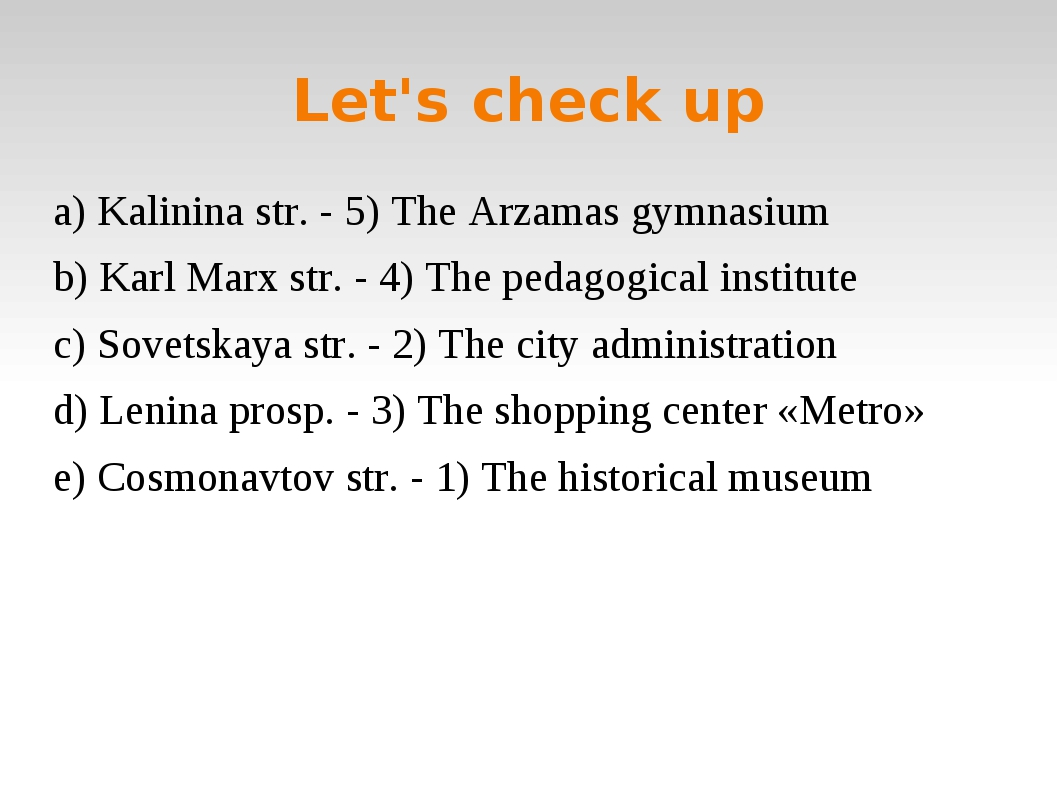 Let's check up a) Kalinina str. - 5) The Arzamas gymnasium b) Karl Marx str....