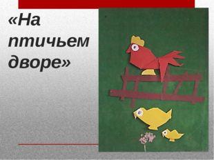 «На птичьем дворе»