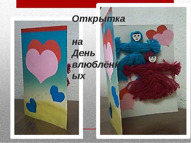 Открытка на День влюблённых