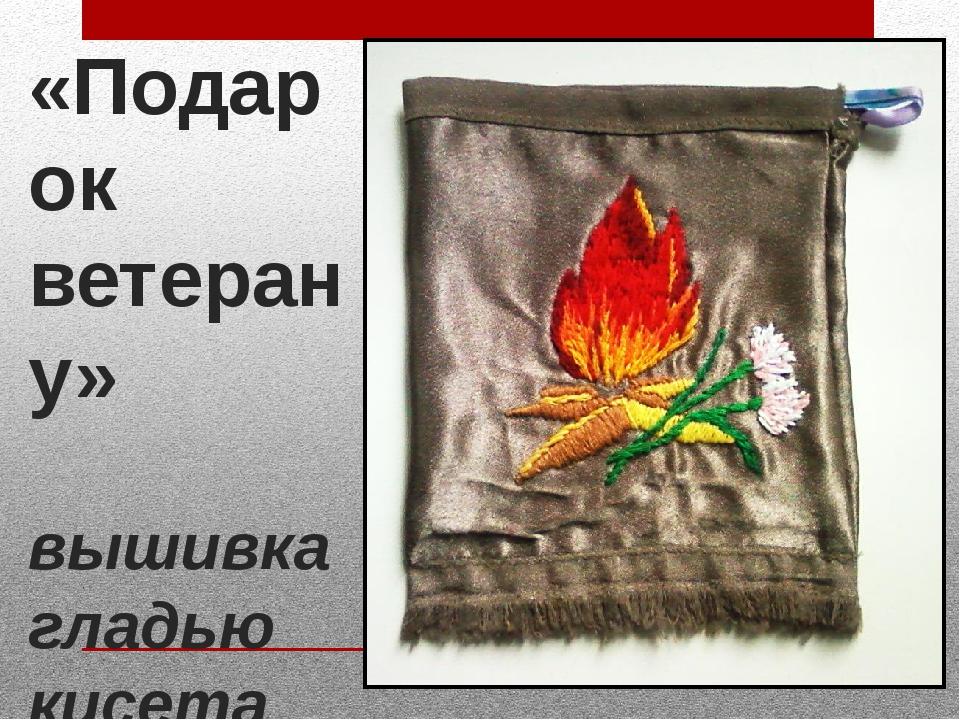 «Подарок ветерану» вышивка гладью кисета