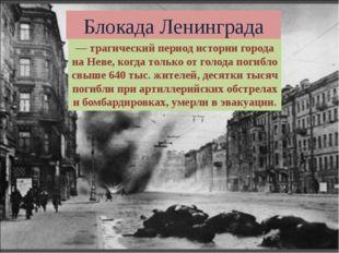 Блокада Ленинграда — трагический период истории города наНеве, когда только