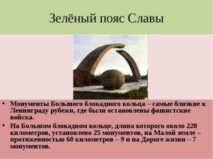 Зелёный пояс Славы Монументы Большого блокадного кольца – самые близкие к Лен
