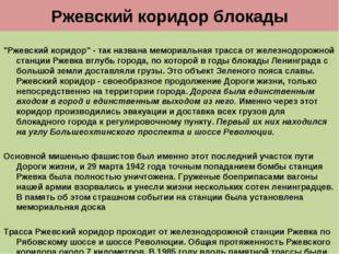 """Ржевский коридор блокады """"Ржевский коридор"""" - так названа мемориальная трасс"""