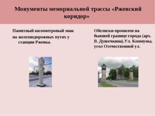 Монументы мемориальной трассы «Ржевский коридор» Памятный километровый знак