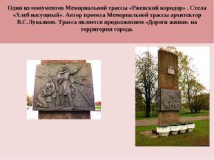 Один из монументов Мемориальной трассы «Ржевский коридор» . Стела «Хлеб насущ