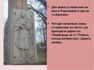 Два знака установлено на шоссе Революции и два на ул.Красина. Четыре памятны