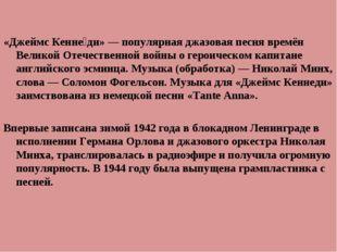 «Джеймс Кенне́ди» — популярная джазовая песня времён Великой Отечественной в