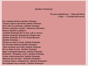 Джеймс Кенне́ди Музыка (обработка) — Николай Минх Слова — Соломон Фогельсон