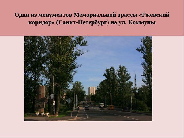 Один из монументов Мемориальной трассы «Ржевский коридор» (Санкт-Петербург) н...