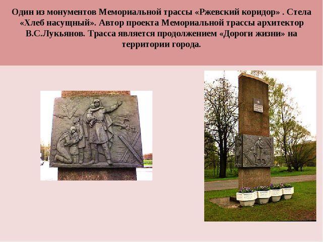 Один из монументов Мемориальной трассы «Ржевский коридор» . Стела «Хлеб насущ...