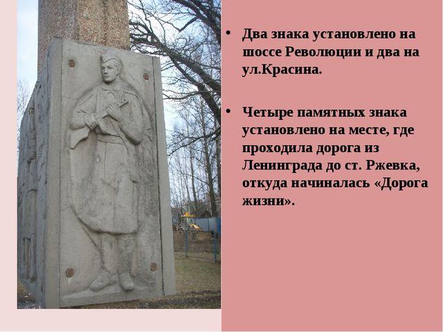 Два знака установлено на шоссе Революции и два на ул.Красина. Четыре памятны...