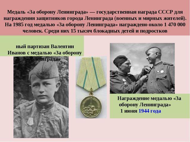 Медаль «За оборону Ленинграда» — государственная награда СССР для награждени...