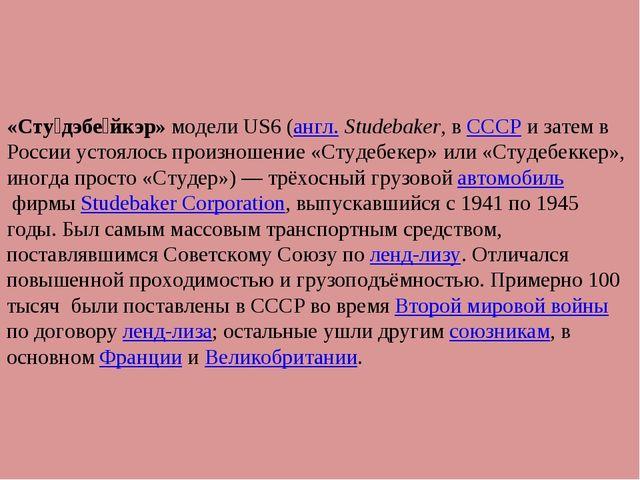 «Сту́дэбе́йкэр»модели US6 (англ.Studebaker, вСССРи затем в России устояло...