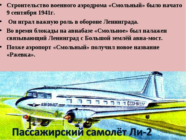 Строительство военного аэродрома «Смольный» было начато 9 сентября 1941г. Он...