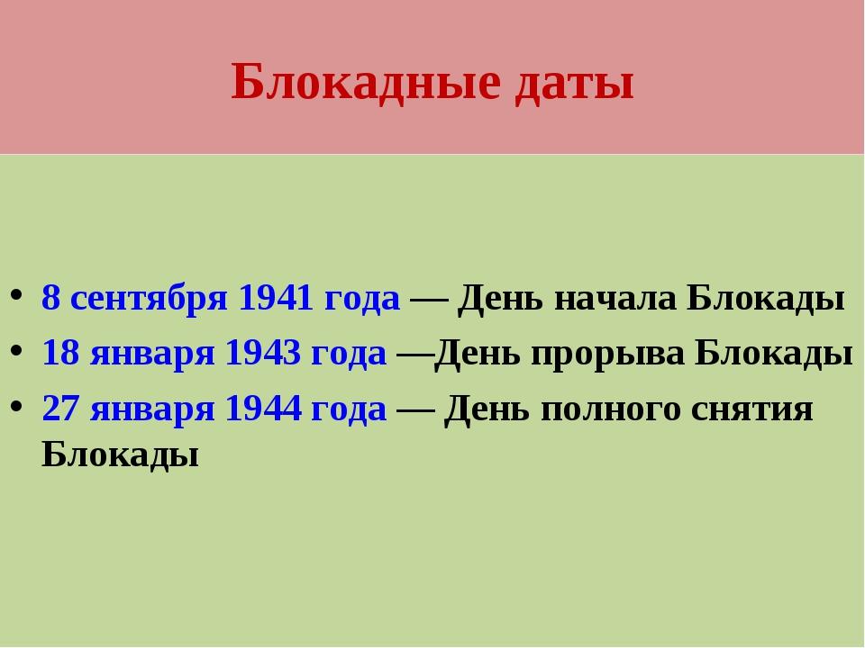 Блокадные даты 8 сентября 1941 года— День начала Блокады 18 января1943 года...