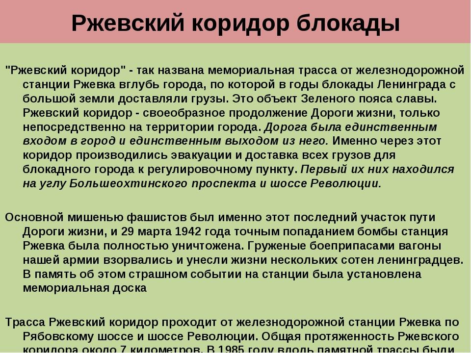 """Ржевский коридор блокады """"Ржевский коридор"""" - так названа мемориальная трасс..."""