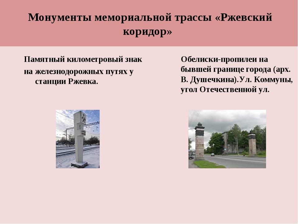 Монументы мемориальной трассы «Ржевский коридор» Памятный километровый знак...