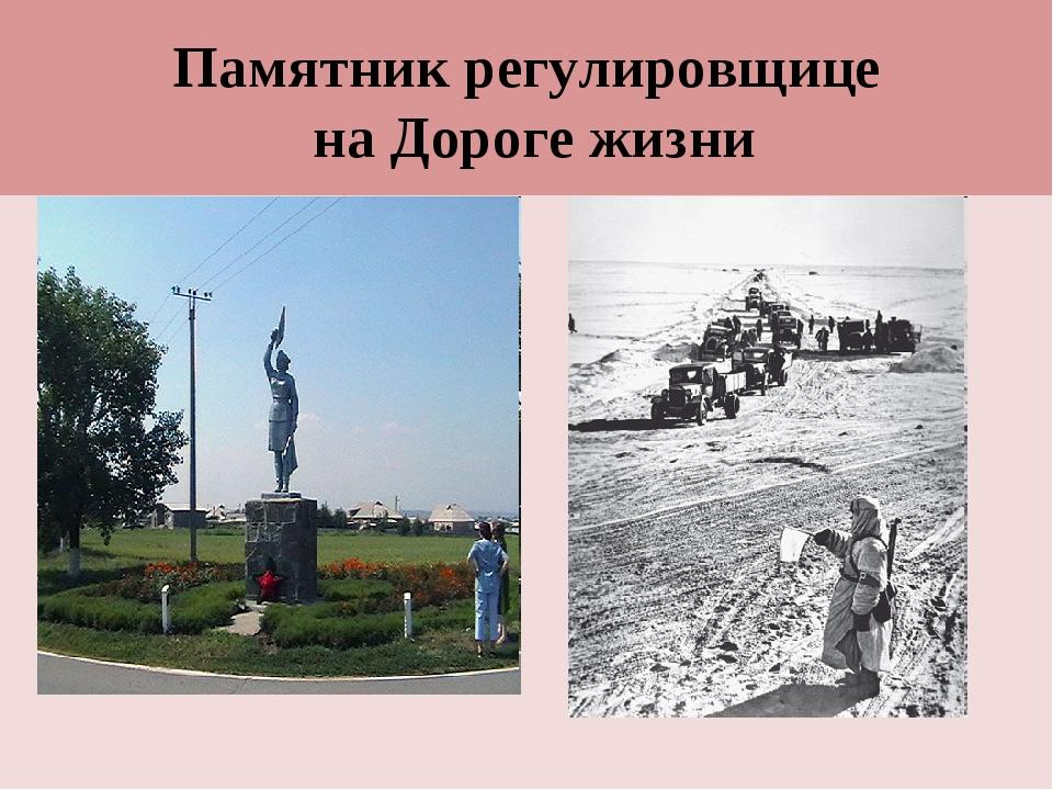 Памятник регулировщице на Дороге жизни