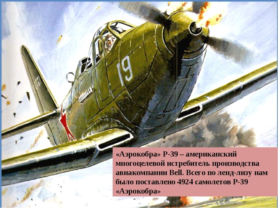 «Аэрокобра» Р-39 – американский многоцелевой истребитель производства авиаком...