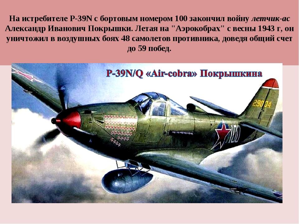 На истребителе Р-39N с бортовым номером 100 закончил войну летчик-ас Алексан...