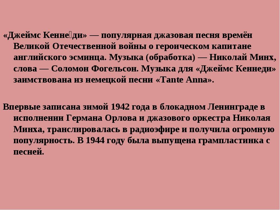 «Джеймс Кенне́ди» — популярная джазовая песня времён Великой Отечественной в...