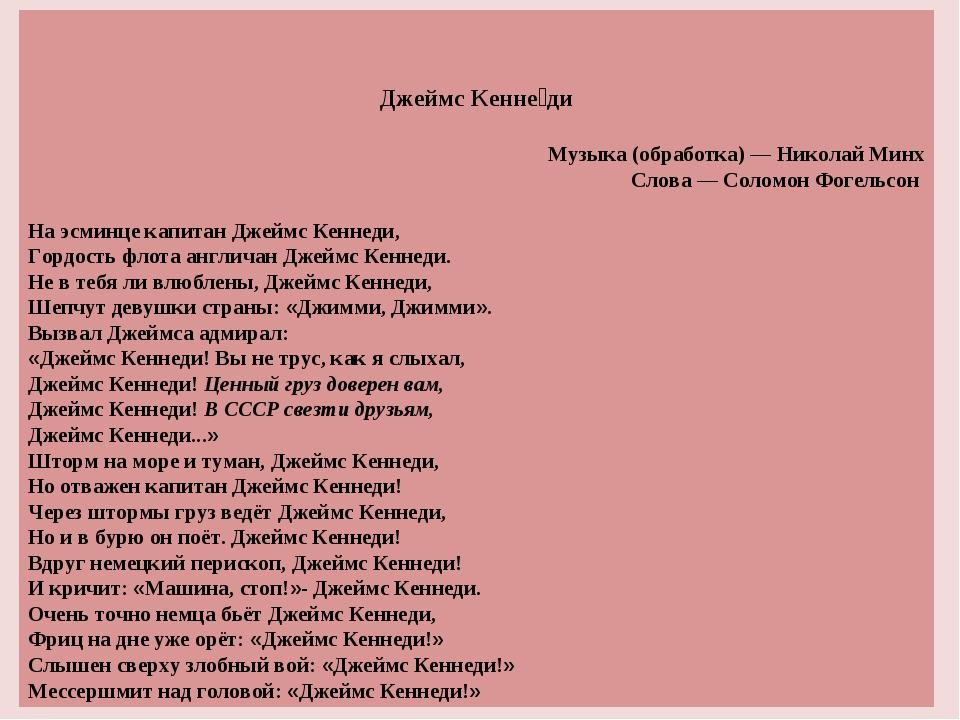 Джеймс Кенне́ди Музыка (обработка) — Николай Минх Слова — Соломон Фогельсон...