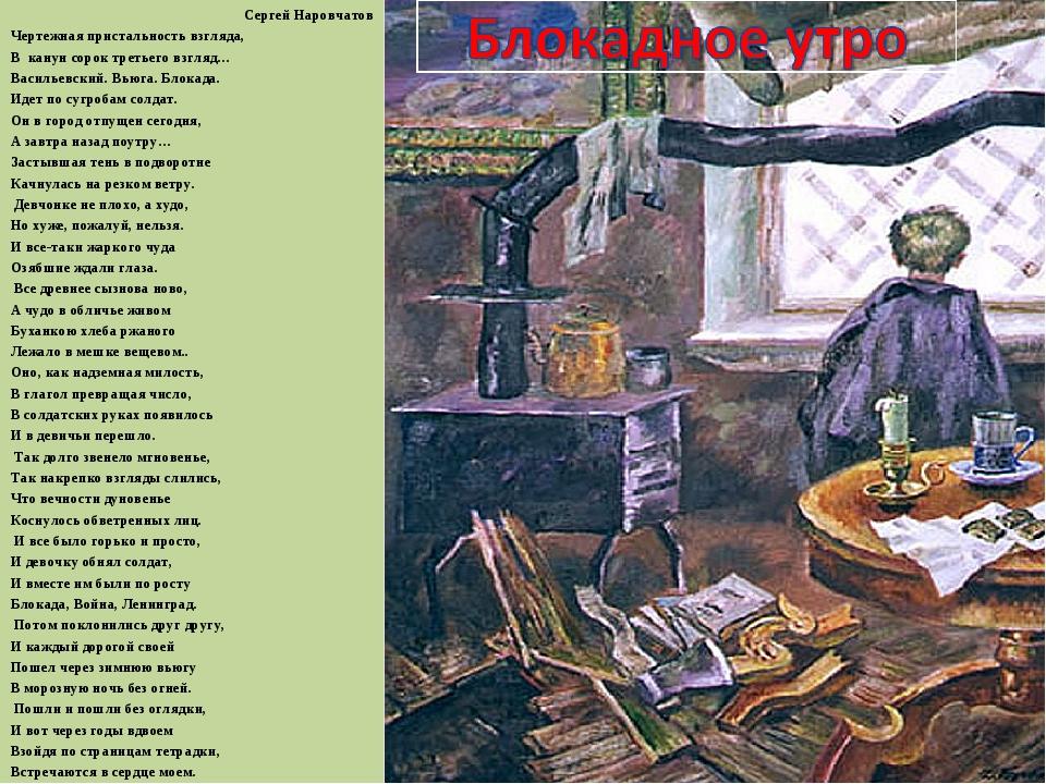 Сергей Наровчатов Чертежная пристальность взгляда, В канун сорок третьего взг...
