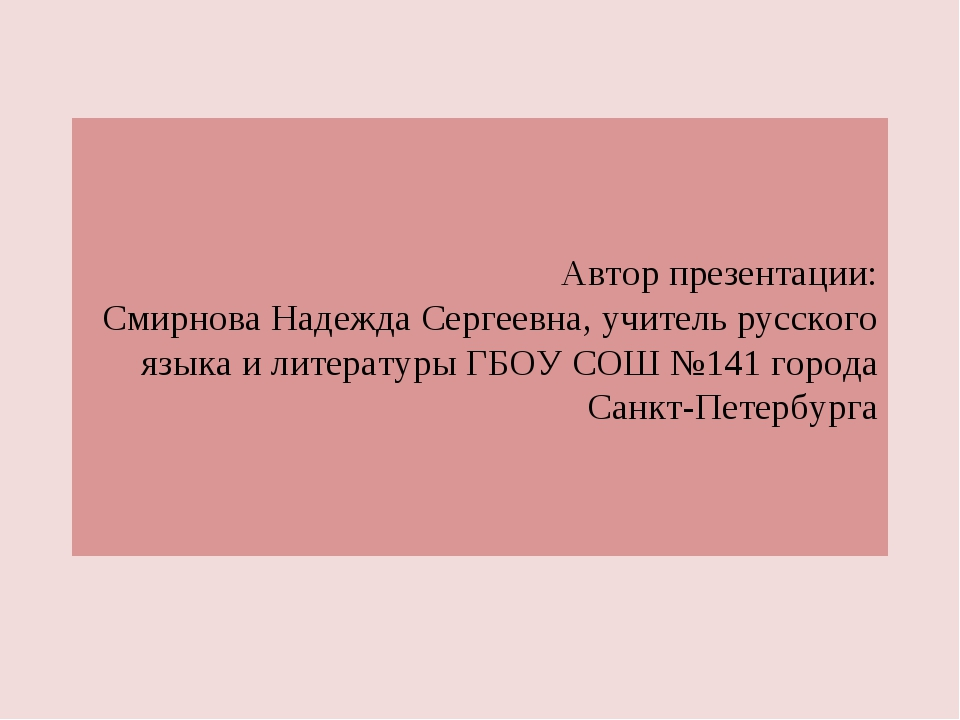 Автор презентации: Смирнова Надежда Сергеевна, учитель русского языка и литер...