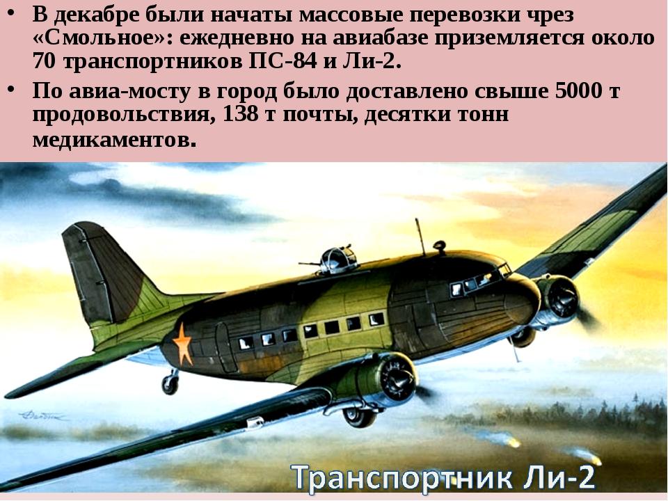 В декабре были начаты массовые перевозки чрез «Смольное»: ежедневно на авиаба...