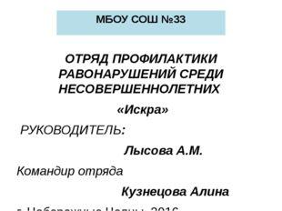 ОТРЯД ПРОФИЛАКТИКИ РАВОНАРУШЕНИЙ СРЕДИ НЕСОВЕРШЕННОЛЕТНИХ «Искра» РУКОВОДИТЕ