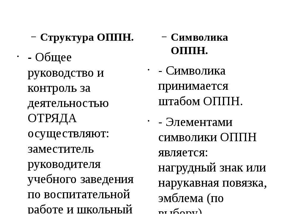 Структура ОППН. - Общее руководство и контроль за деятельностью ОТРЯДА осуще...