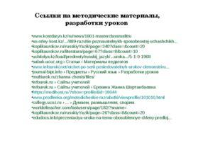 www.kostdaryn.kz/ru/news/1801-masterclassruslitru so.orley-kost.kz/.../889-r