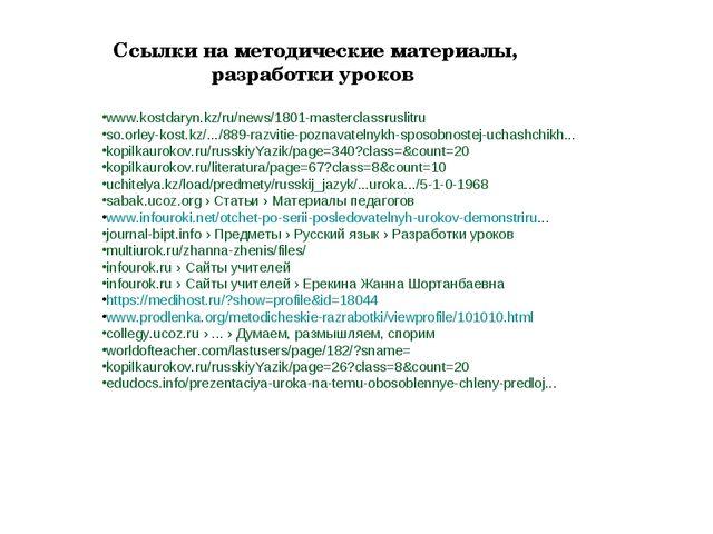 www.kostdaryn.kz/ru/news/1801-masterclassruslitru so.orley-kost.kz/.../889-r...