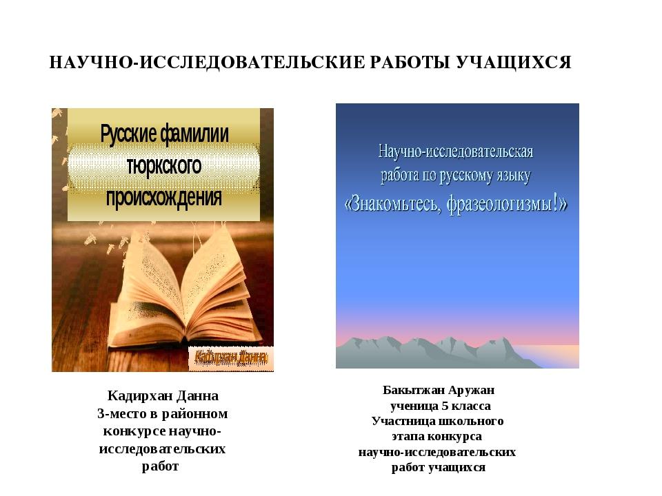 НАУЧНО-ИССЛЕДОВАТЕЛЬСКИЕ РАБОТЫ УЧАЩИХСЯ Кадирхан Данна 3-место в районном ко...
