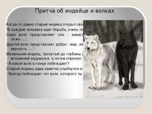 Притча об индейце и волках Когда-то давно старый индеец открыл своему внуку ж