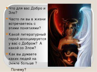 Что для вас Добро и Зло? Часто ли вы в жизни встречаетесь с этими понятиями?