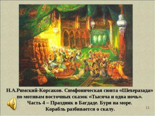 * Н.А.Римский-Корсаков. Симфоническая сюита «Шехеразада» по мотивам восточных