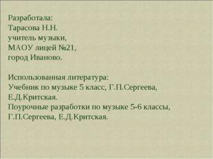 Разработала: Тарасова Н.Н. учитель музыки, МАОУ лицей №21, город Иваново. Исп