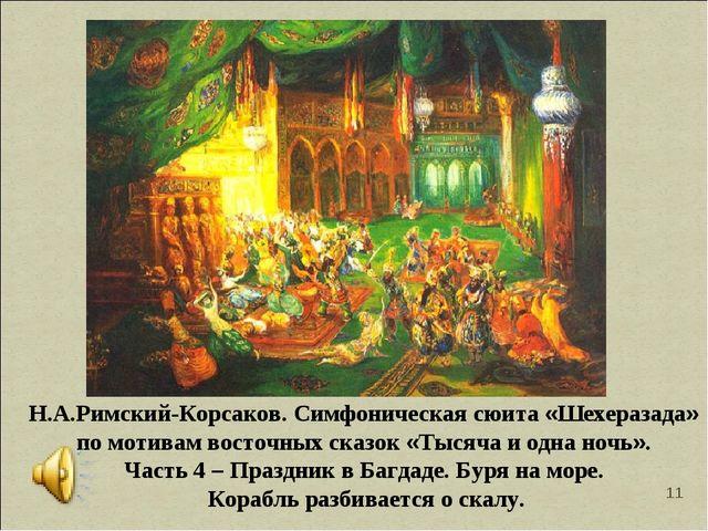 * Н.А.Римский-Корсаков. Симфоническая сюита «Шехеразада» по мотивам восточных...