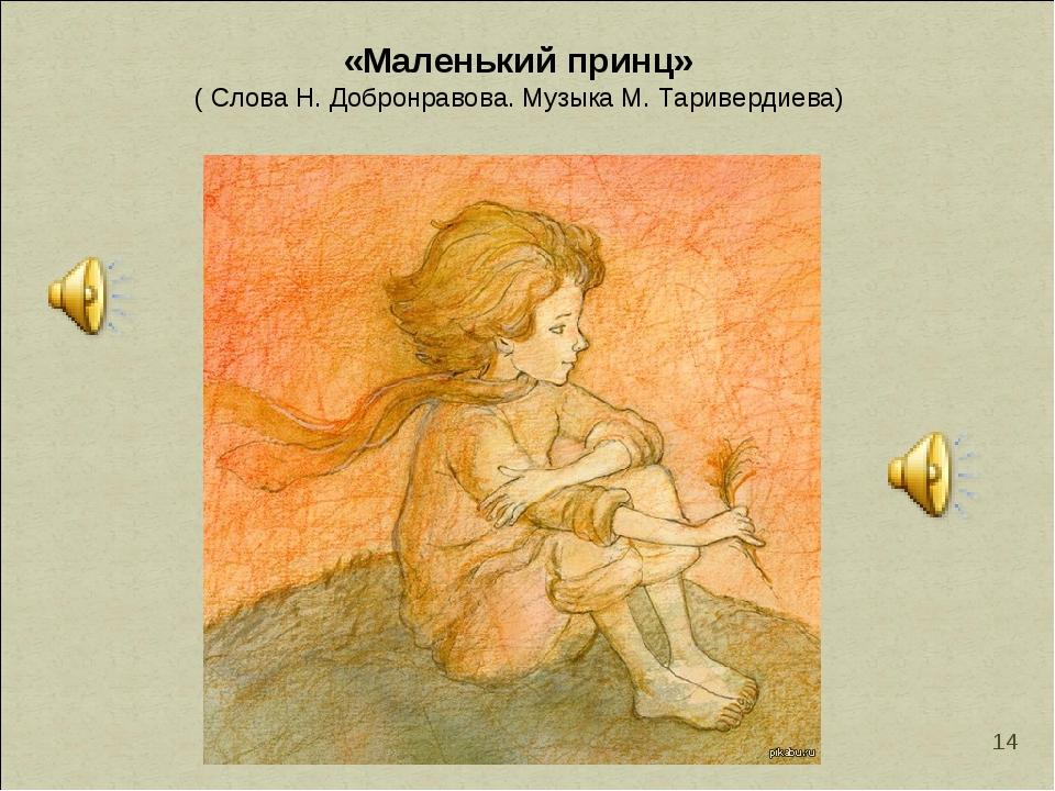 * «Маленький принц» ( Слова Н. Добронравова. Музыка М. Таривердиева)