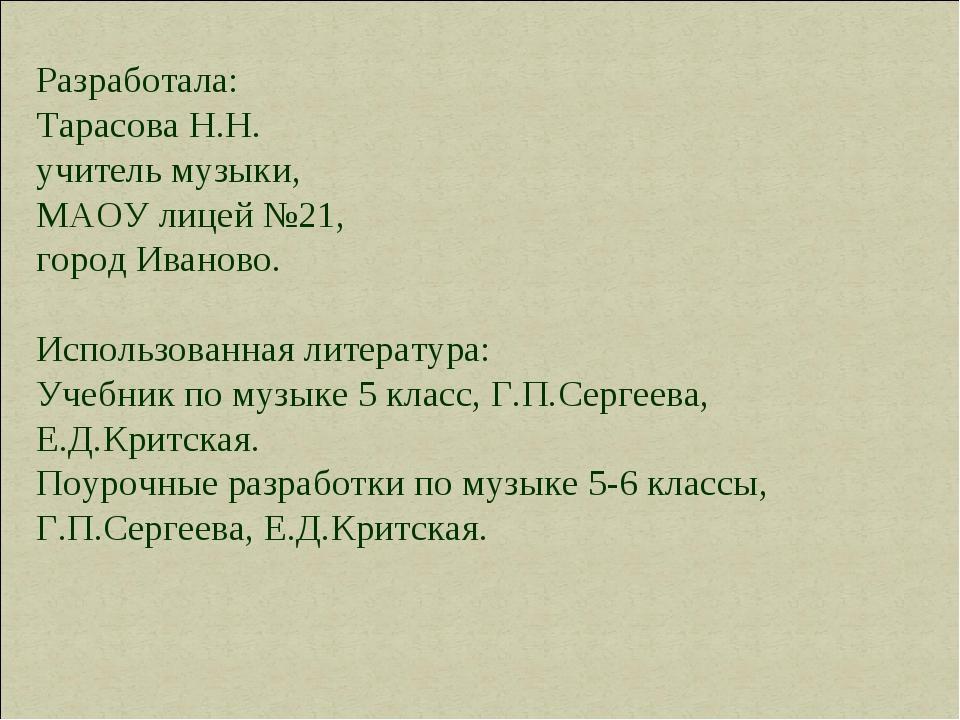 Разработала: Тарасова Н.Н. учитель музыки, МАОУ лицей №21, город Иваново. Исп...