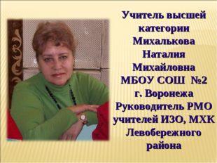 Учитель высшей категории Михалькова Наталия Михайловна МБОУ СОШ №2 г. Вороне