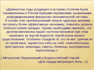 «Девяностые годы уходящего в историю столетия были ознаменованы в России бурн