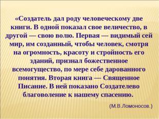 «Создатель дал роду человеческому две книги. В одной показал свое величество,