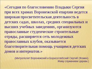 «Сегодня по благословению Владыки Сергия при всех храмах Воронежской епархии