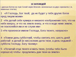 1 «Я Господь, Бог твой; да не будет у тебя других богов пред лицем моим» 2 «Н